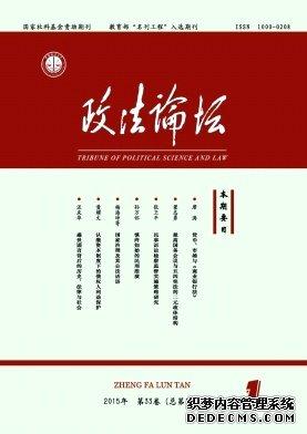 《政法论坛》 双月刊