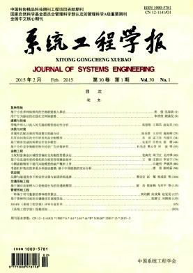 《系统工程学报》月刊 北大核心