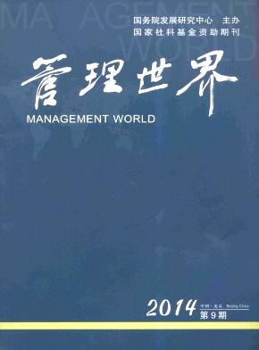 《管理世界》 月刊 南大核心