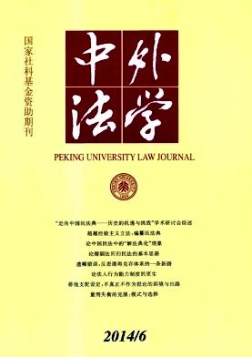 《中外法学》月刊